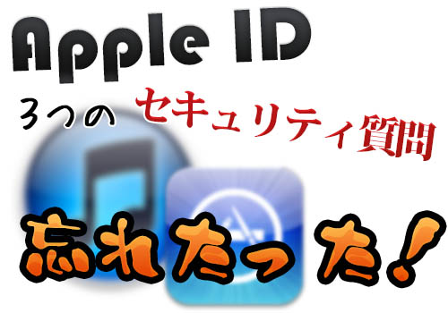 forget-appleid-security-3-questions-howto-reset-01