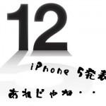Appleが9月12日にイベント開催する事を発表!招待状の陰が「5」ってなってるよ!?