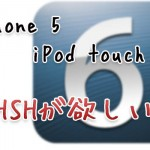 [iOS] iPhone 5 ・ iPod touch 5GでiOS 6.0 SHSHを取得する暫定的な方法