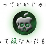 "iPhone / iPod touch / iPad iOS 4.2.1 対応脱獄ツール ""Greenpois0n RC6.1 for Mac"""