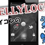 JellyLockに表示させているアプリのアイコンを、変更してみた & その方法 [JBApp]