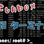 [iOS] 覚えておこう! iFunBox「SSH ターミナル」機能の使い方!