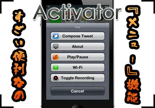 howto-activator-menus-01
