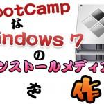 [Mac] BootCamp用のWindows 7 インストールディスクをSD or USBメモリに作る