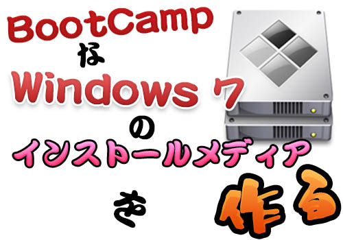 howto-bootcamp-windows7-install-media-sd-usb-01.jpg