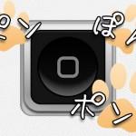Activator「ホームボタン 3回押し」が2回目で反応してしまう問題の解決方法 [JBApp]
