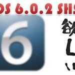 [iOS] iPhone 5 & iPad mini のiOS 6.0.2 SHSHをRedsn0wで取得しておく!