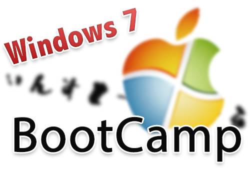 howto-install-settings-bootcamp-windows7-2-01.jpg
