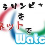 【あと1週間】『ロンドン 2012 パラリンピック』の中継をネットで観る!録画も!!