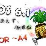 [iOS] iOS 6.1を仮脱獄する暫定的な方法 for 〜A4デバイス