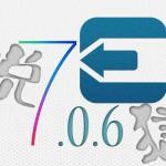 iOS 7.0.6 の完全脱獄に対応『evasi0n7 v1.0.6』 & 重要な修正のため、アップデートを!!