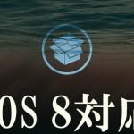 iOS 8でも動くCydiaがリリース!まずはSSH経由でのインストールが可能に [JBApp]