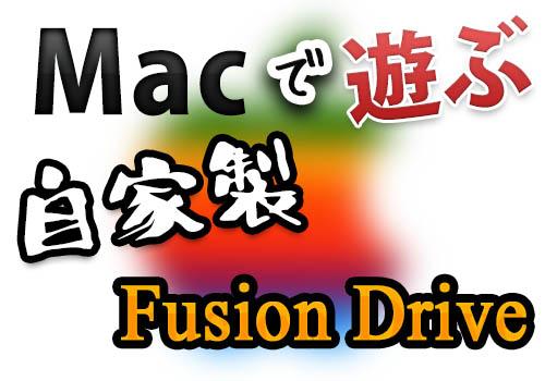 howto-mac-homemade-fusion-drive-01
