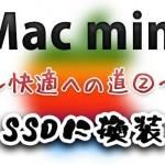 [Mac] Mac mini 2012のHDDを「SSD」に換装して快適Macライフを手に入れる!