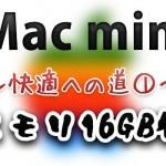 [Mac] 簡単だった!自分でMac mini 2012のメモリを「16GB」に増設してみた