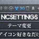 NCSettingsのテーマ変更が出来る様に!&アイコン数を好きに変更する方法 [JBApp]