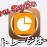 新しくなったCydiaで「ストレージ状況」の確認をする方法 [JBApp]