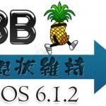 [iOS] iOS 6.1.2にベースバンドを維持しながら復元する暫定的な方法 for ~A4デバイス