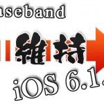 [~A4デバイス限定] iOS 6.1.3にベースバンドを維持しながら復元する暫定的な方法