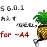 [iOS] iOS 6.0.1 仮脱獄する暫定的な方法(ベースバンド維持も!) for 〜A4デバイス