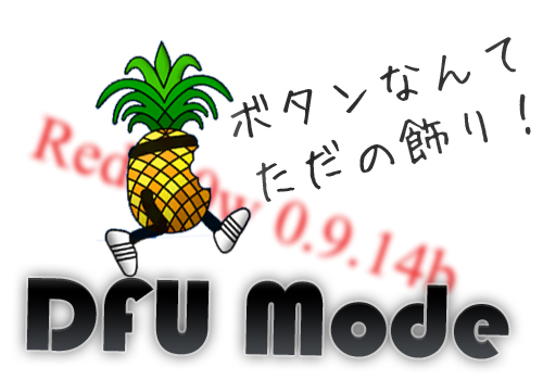 iOS] ボタンが故障していても「DFUモード」へ! Redsn0w『DFU IPSW』の