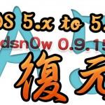 [iOS] 安心!iPhone 4S・iPad 2・iPad 3をiOS 5.xへ復元する方法「Redsn0w 0.9.15b」
