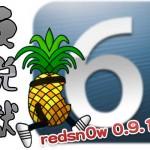 [iOS] iOS 6.0 仮脱獄をする方法 for 〜A4デバイス 「Redsn0w 0.9.15b」