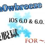 [iOS] iOS 6.0・6.0.1 を 仮脱獄する方法 for ~A4「Sn0wbreeze 2.9.7」