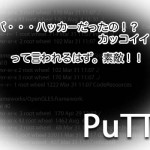 PuTTY - iOSとSSH接続でターミナル操作を!コマンド操作を! [Windows,JBApp]