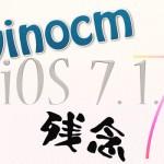 winocm氏による「iOS 7.1.1 脱獄」のリリース予定は無い。と改めて報告