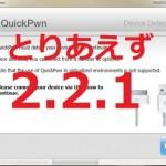 "iPhone 3G / iPod touch 2.2.1 脱獄ツール""QuickPwn2.2.1"""