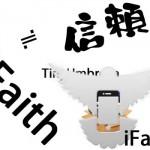 "[iOS] iOSデバイスから現バージョンSHSHを抜き出す! ""iFaith"""