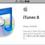 """iTunes 8.2 に対応 """"i-FunBox"""" バージョンアップ"""