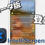 「IntelliScreenX 7」がリリース!! ベータテストを開始。前ユーザーは無料 [JBApp]