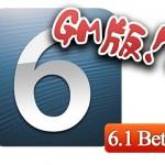 iOS 6.1 Beta 5は「GM版」?使用期限・ビルドナンバー・アクティベート的に・・・