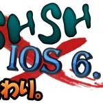 iOS 6.1 SHSH の発行が終了。iOS 6.1.2 リリースとほぼ同時の出来事であった・・・