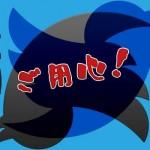 [注意] iOS 脱獄関連ハッカーさんの偽Twitterアカウントが発生中!! ご用心!!