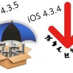 [iOS] iOS 4.3.5、iOS 4.3.4からのダウングレード方法 & エラーの対処法