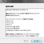 iOS 4.0.2 / 3.2.2 リリース。脱獄犯は注意せよ!