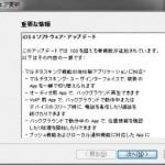 iOS 4.0 がリリースされました!