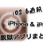 [iOS] iOS 6リリース直前! iPhone&iPadで今使っている脱獄アプリ まとめ [JBApp]
