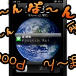 iPhoneのメッセージの受信通知が何度も繰り返しくるのは、設定のせいだった