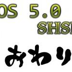 iOS 5.0 SHSH の発行が終了。iOS 5.0.1 リリースから約19時間後の出来事であった。