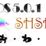 iOS 5.0.1 SHSH の発行が終了。iOS 5.1リリースから約26時間後