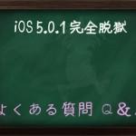 [iOS] iOS 5.0.1 完全脱獄に関する、今年最後の総まとめ!「よくある質問Q&A」