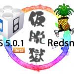 iOS 5.0.1 BetaはRedsn0w 0.9.9b8にて「仮脱獄」可能