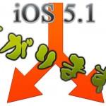 [iOS] iOS 5.1からダウングレードする方法 for ~A4「Redsn0w」