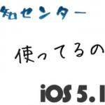 [iOS 5.1.1] 私が使ってる通知センター ウィジェット&脱獄アプリまとめ [JBApp]