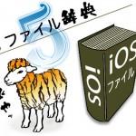 [iOS] iOS 5 『ファイル辞典』 (随時更新 2012年4月19日版) [JB]
