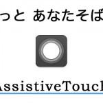 iOS 6でホームボタン要らずの便利な「AssistiveTouch 機能」が進化してる!